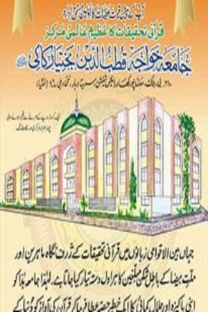جامعة خواجه قطب الدين بختيار الكاكي